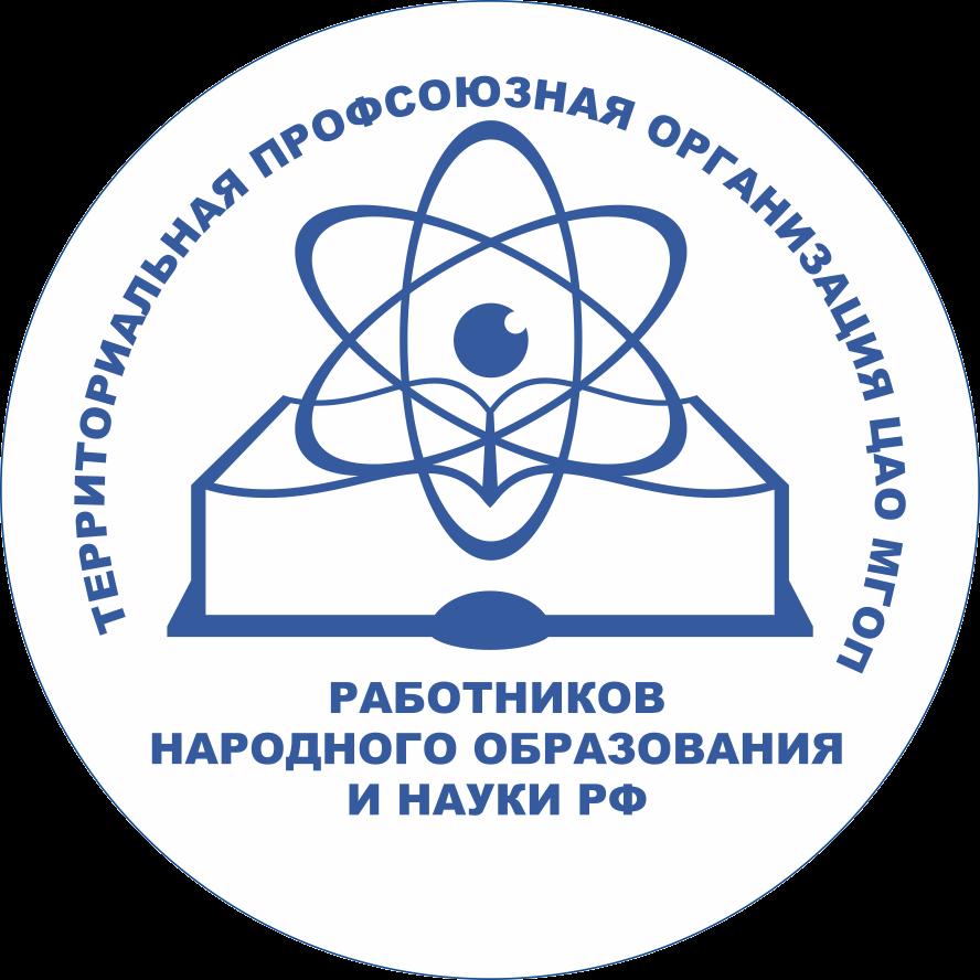 ТПО ЦАО МГО Профсоюза образования